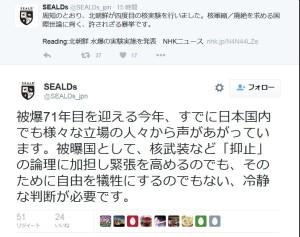 韓国経済、SEALDs「北朝鮮が水爆、許されざる暴挙。日本としては緊張を高めない冷静な判断が必要です」