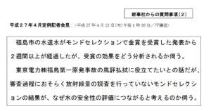 SnapCrab_NoName_2016-4-21_17-27-14_No-00