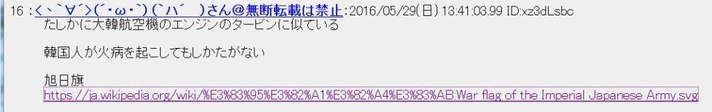 SnapCrab_NoName_2016-5-29_16-27-18_No-00