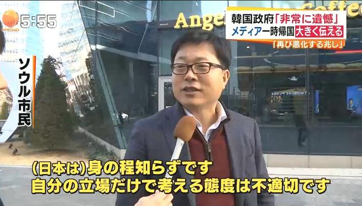 〔日韓慰安婦合意〕「日本は身の程知らず。自分の立場だけで考える態度は不適切」 韓国市民の反応