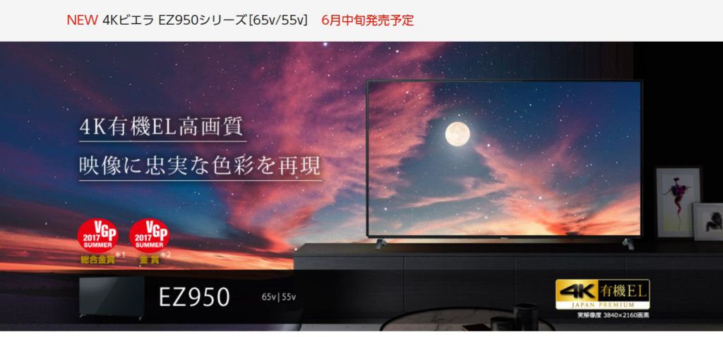 韓国経済、日本国内の有機ELテレビ商戦本格化 価格は高め パネルは韓国LG電子から調達