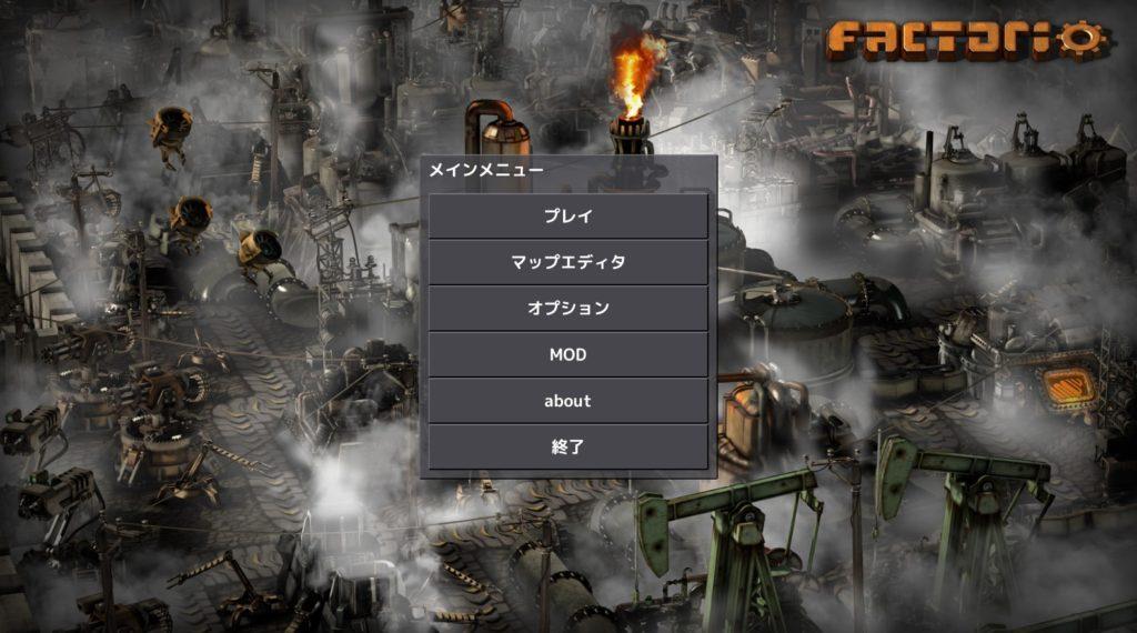Minecraftをプレイしたことがない文系人間が送る「Factorio」攻略その3:「Factorioのゲームモードについて」