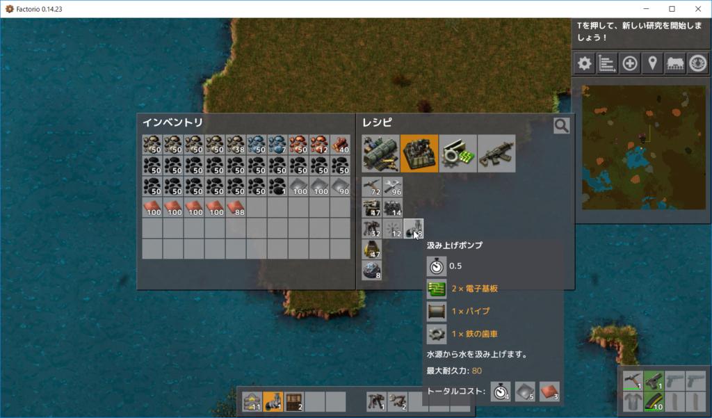 Minecraftをプレイしたことがない文系人間が送る「Factorio」攻略その10:「ボイラーと蒸気機関で電力を造る」