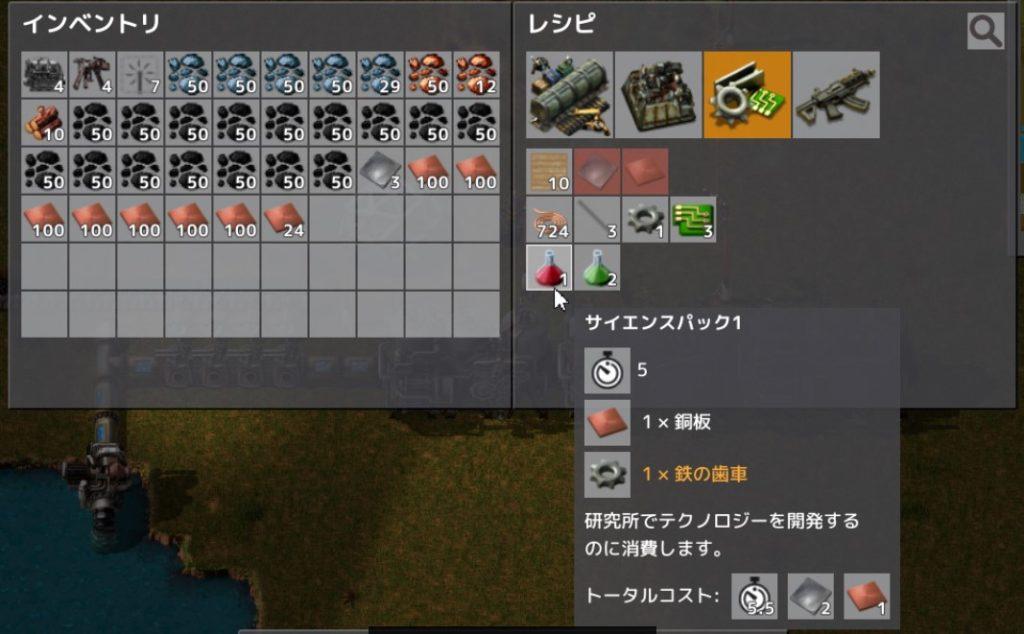 Minecraftをプレイしたことがない文系人間が送る「Factorio」攻略その11:サイエンスパック(赤)を作成する