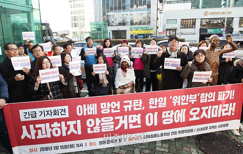韓国経済、〔Win-Win〕釜山日本領事館前の叫び「安倍は謝罪なしに、この地に来るな」