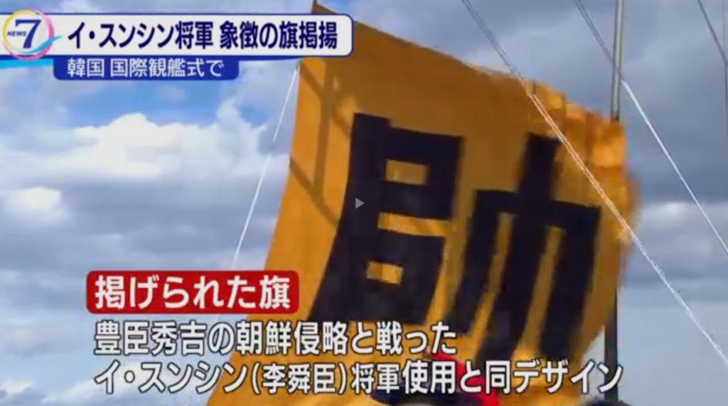 韓国軍事、〔ダブルスタンダード〕韓国軍、秀吉と戦った李舜臣将軍を象徴する旗を掲揚 当初説明と矛盾も