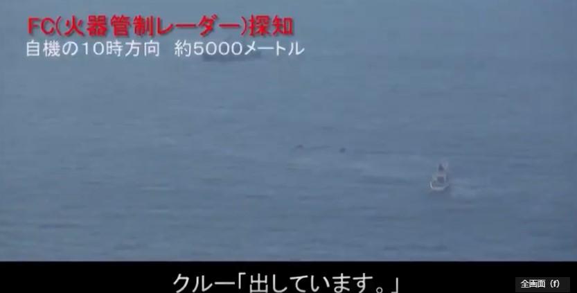 〔動画〕韓国海軍艦艇による火器管制レーダー照射事案について