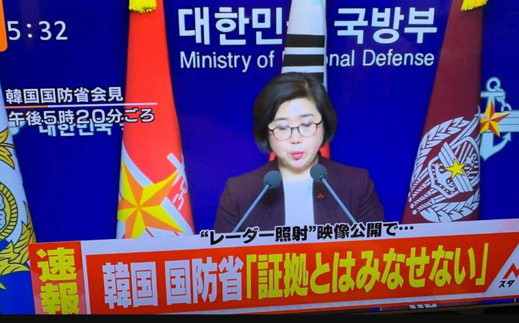韓国経済、韓国・国防省 レーダー照射映像公開で「証拠とはみなせない」