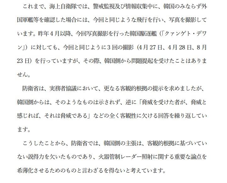 韓国経済、【韓国に対して愛はないのか】韓国「脅威を受けた者が、脅威と 感じれば、それは脅威である」←3 回の撮影(4 月27 日、4 月28 日、8 月 23 日)を行っていたのに問題提起なし
