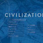 "<span class=""title"">気ままにシヴィライゼーション6攻略その32・・・今なら「Sid Meier's Civilization® VI」がsteamで10%OFF!</span>"