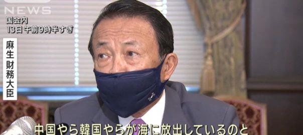 日本の防衛 〔処理水問題〕麻生大臣 処理水「飲んでも何ちゅうことない」