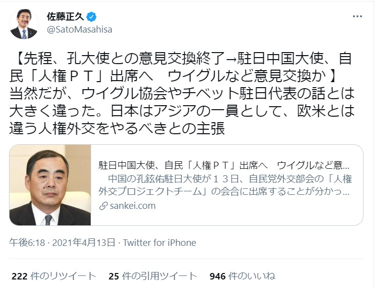 日本の防衛 【駐日中国大使】ウイグル人のジェノサイドジェノサイドや強制労働を否定!