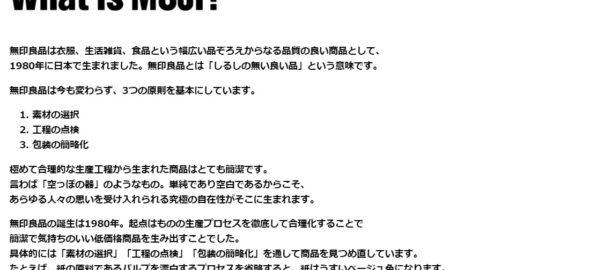 日本の防衛 〔ユニクロも無印も駄目〕良品計画社長はウイグル問題「言及せず」