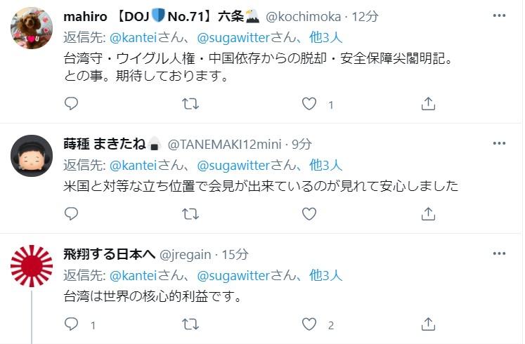 日本の防衛 首相官邸のTwitterでの反応