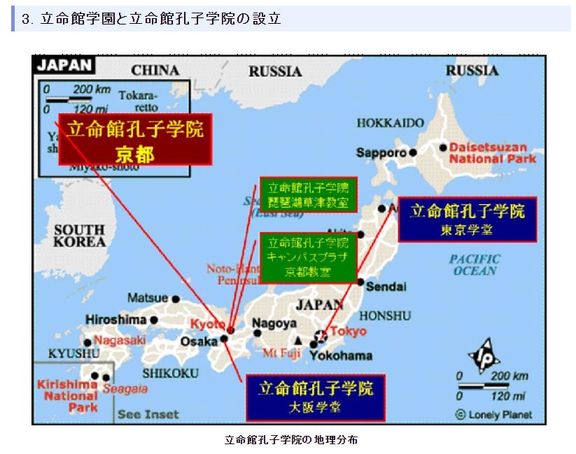 立命館孔子学院の全国の場所。東京、大阪、京都、琵琶湖など