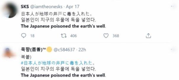 韓国 〔ヘイトスピーチ〕『日本人が地球の井戸に毒を入れた』Twitterでリレー