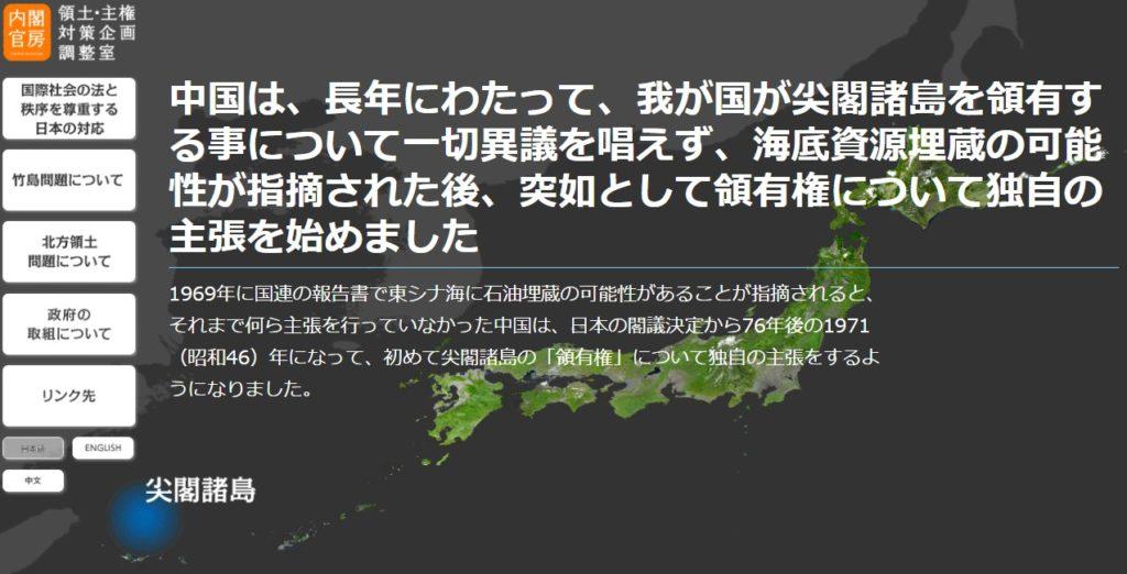 これは1969年の国連報告書で、東シナ海に石油埋蔵の可能性が発表されてから、1971年に、尖閣諸島は中国の領土だと主張しはじめた。日本はこの主張の76年前に尖閣諸島を自国の領土に加える閣議決定を行っている。